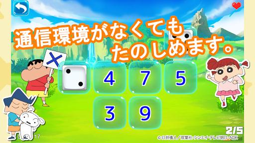 Download クレヨンしんちゃん オラと一緒に頭の体操するゾ! in ドーパミン島1 1.1.2 APK For Android