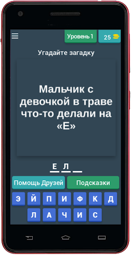 Download Пошлые загадки с не пошлыми ответами. Угадай слово 20.1.1.1 APK For Android