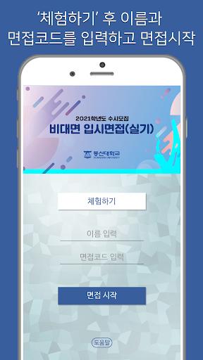 Download 생활영어 스타트 1.0.2 APK For Android
