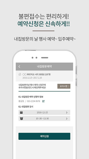 Download 푸르지오 모바일 상담 1.2.06 APK For Android