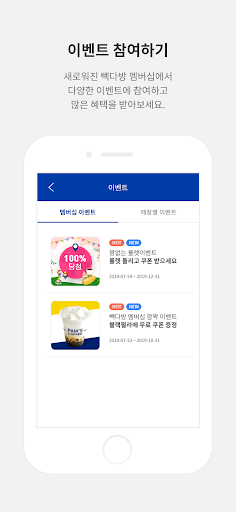 Download 빽다방 2.0.6 APK For Android