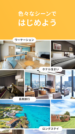 Download Ellcano(エルカノ): ホテルに長期滞在 1.4 APK For Android