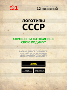 Download Логотипы СССР 1.3.0 Apk for android
