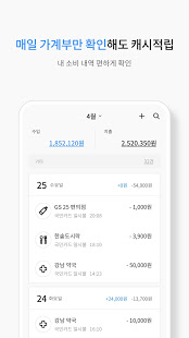 Download 캐시닥 - 매일 리워드가 쌓이는 금융 건강 앱(자동 입력 가계부) 1.7.4 Apk for android