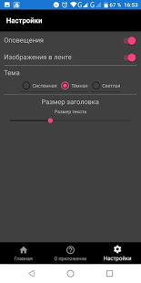 Download ГТРК «Ивтелерадио» 2.0.21 Apk for android