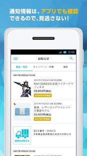 Download プレミアムバンダイ公式アプリ -ここでしか買えない商品も! 3.9.3 Apk for android