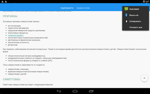 Download Справочник заболеваний (Free) 3.6.15 Apk for android
