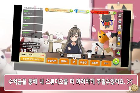 Download 인터넷 방송 키우기 ILoveGoogle Apk for android