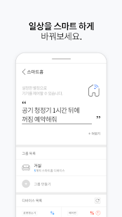 Download 누구 - NUGU, 세상을 깨우는 AI 3.5.1 Apk for android