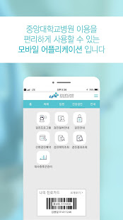 Download 중앙대학교병원 15 Apk for android