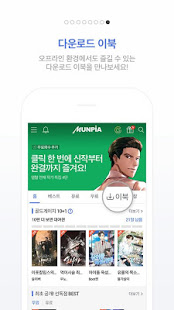 Download 문피아 – 무료 판타지 웹소설 3.13.4 Apk for android