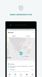 Download Самсон-Фарма — сеть аптек 3.2.3 Apk for android