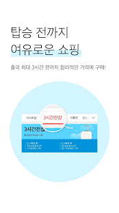 Download 신라면세점 6.0.1 Apk for android
