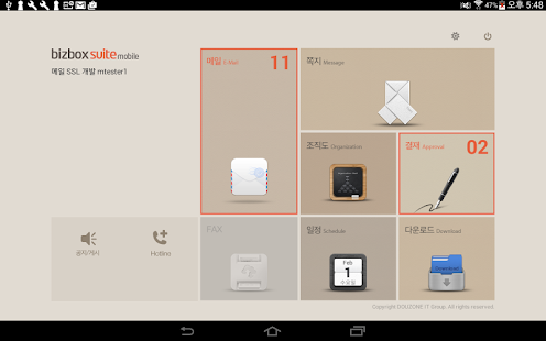 Download bizbox suite mobile HD 1.77 Apk for android