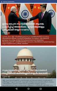 Download Flash News Malayalam 11.7 Apk for android