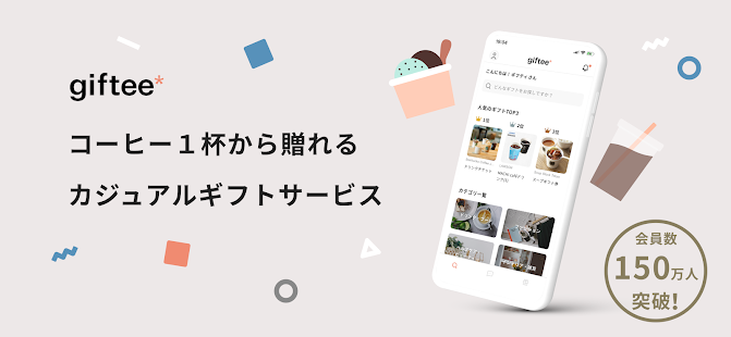 Download giftee(ギフティ)- SNSで手軽にギフト送信 4.0.3 Apk for android