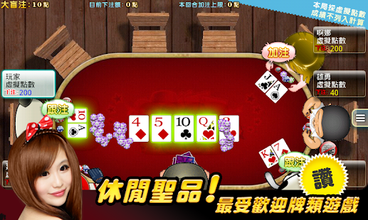 Download ITW TexasHoldem HD Free 1.8.200522 Apk for android