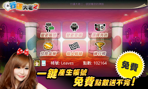 Download Taiwan Big2 Online 1.9.201116 Apk for android