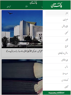 Download Urdu News: Daily Pakistan Newspaper 5.1.8 Apk for android