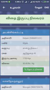 Download UZHAVAN - உழவன் 1.2.0 Apk for android