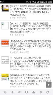 Download 알고사 - 휴대폰 가격비교, 핸드폰 시세표, 스마트폰 사전예약, 공시지원금, 뽐뿌, 빠삭. 2.4 Apk for android