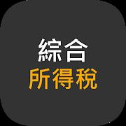 Download 綜合所得稅試算 (110年5月申報) 109.1.2 Apk for android