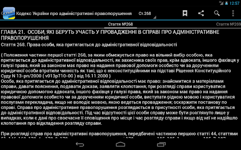 Download КУпАП України 1.2.140 Apk for android