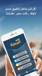 Download تعليم البرمجة بالعربية 1.23 Apk for android