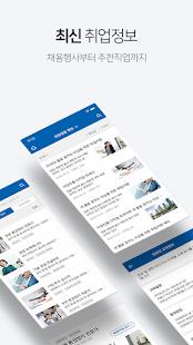 Download 벼룩시장구인구직 – 생활밀착 일자리 서비스 앱 2.7.2 Apk for android