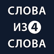 Download Слова из слова 4 1.1.3 Apk for android