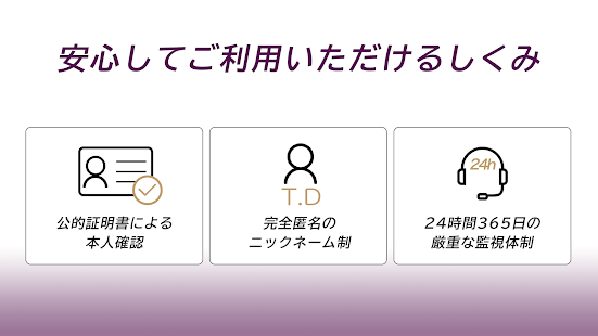 Download 東カレロマンス 1.0.5 Apk for android
