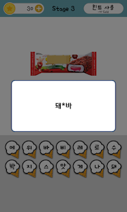 Download 아이스크림퀴즈 1.5.1 Apk for android