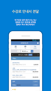Download 학원친구 1.7.15 Apk for android
