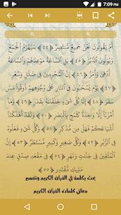 Download القرآن الكريم اقرأ وتدبر 2.5 Apk for android