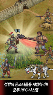 Download 태무신왕 256 Apk for android