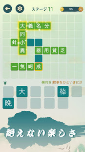 Download 四字熟語クロス:漢字の脳トレ無料ゲーム 3.2701 Apk for android