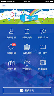 Download 夢時代/高雄時代百貨 5.1 Apk for android