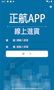 Download 正航APP線上進貨 2.1.2 Apk for android