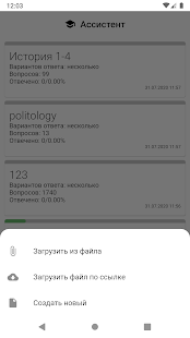 Download Assistant - creating and passing tests 2.6.0 Apk for android