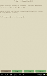 Download Eortologio Εορτολόγιο κ αργίες 3.35 Apk for android