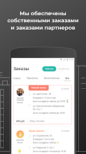 Download Flowwow Райдер 2.0.8 Apk for android