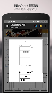 Download Guitarians   結他Chord譜 1.4.0 Apk for android