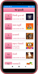 Download Gujarati Calender 2021 1.9 Apk for android
