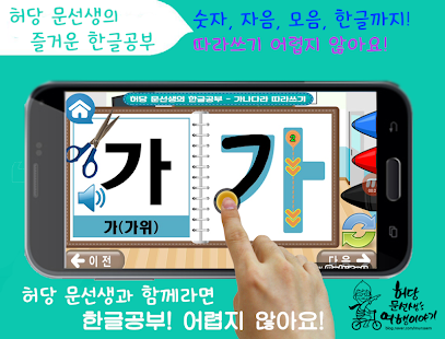 Download Hangul study (Korean) for foreigners 2.16 Apk for android