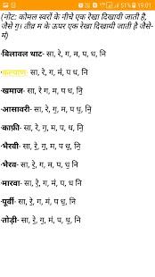 Download Harmonium book (hindi) 2021 65.0 Apk for android