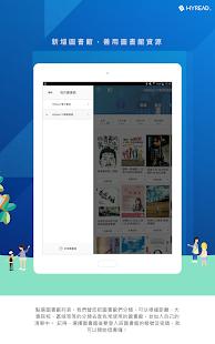 Download HyRead 3 - 立即借圖書館小說雜誌電子書 1.3.2 Apk for android