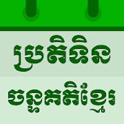 Download Khmer Lunar Calendar 3.6.3 Apk for android