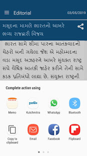 Download Kutchmitra Gujarati Newspaper 3.0.5 Apk for android