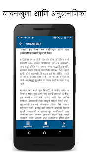 Download Marathi Books and Sahitya 40.0 Apk for android
