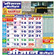 Download Meezan Calendar 2021, Islamic Calendar 2021 3.0.2 Apk for android